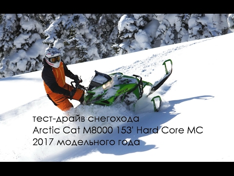 Arctic Cat M8000 Hard Core 2017