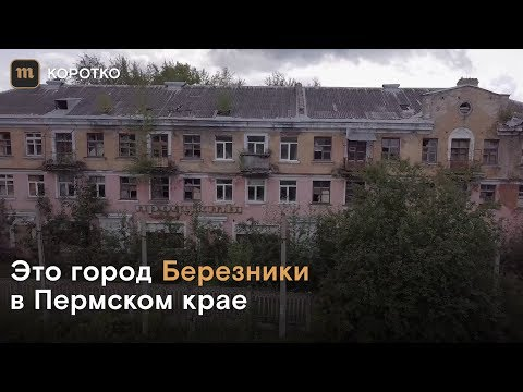 Березники — столица карстовых провалов России | фото и видео провалов