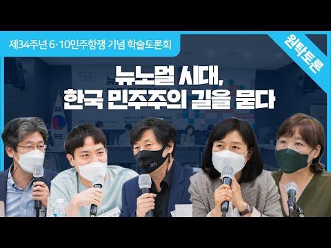 [2021 학술토론회] 원탁토론 | 뉴노멀 시대, 한국 민주주의의 길을 묻다