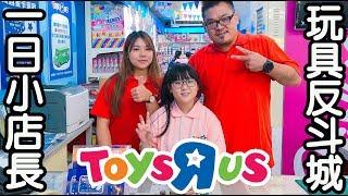 【Vlog】一日小店長,玩具反斗城篇[NyoNyoTV妞妞TV玩具]