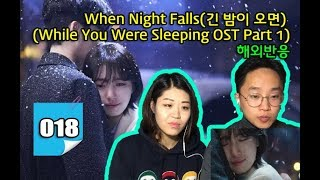 Gambar cover When Night Falls (긴 밤이 오면) 당신이 잠든 사이에 While You Were Sleeping OST Part 1 해외반응