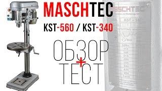 Сверлильно-резьбонарезной станок MASCHTEC KST-340 и KST-560