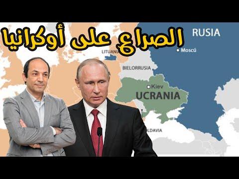 بوتين يغزو أوكرانيا
