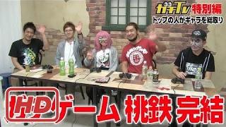 【リアルガチゲーム】桃鉄15を体調悪くなるまでやってみたその3【シバター&sasuke&ガイモン&カブキン&グランギニョル】