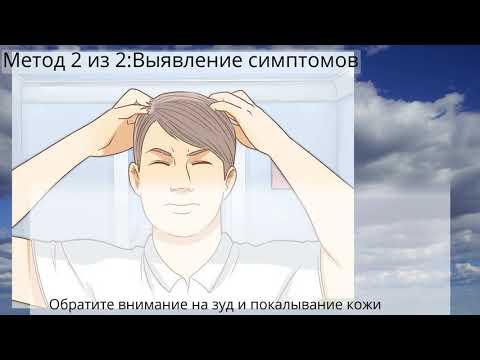 Как узнать, есть ли у вас головные вши
