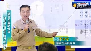 慶富案爭議 海軍召開記者會說明