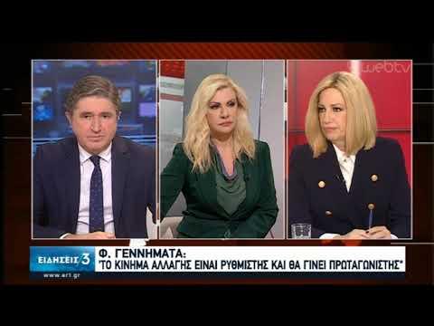 Φ. Γεννηματά: «Το Κίνημα Αλλαγής είναι ρυθμιστής και θα γίνει πρωταγωνιστής» | 25/01/2020 | ΕΡΤ
