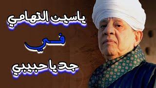 مازيكا الشيخ ياسين التهامي جد يا حبيبي اسيوط البداري 2014 الجزء الاول تحميل MP3