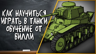 ГАЙД ОТ БИЛЛИ | КАК НАУЧИТЬСЯ ИГРАТЬ В ТАНКИ | World of Tanks