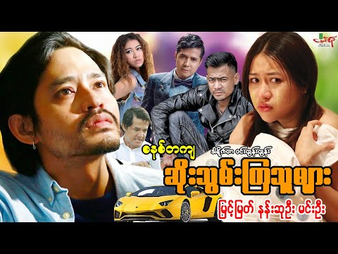 Soe thwan kya thu myar
