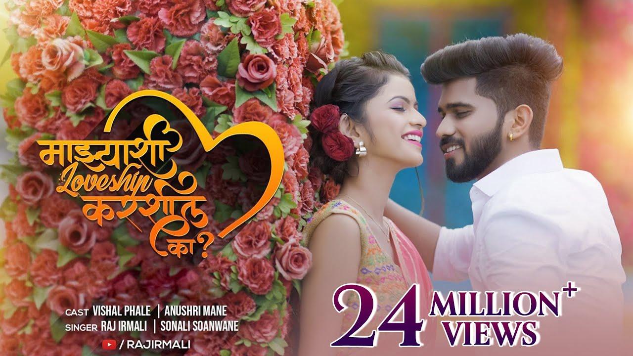 Mazashi Loveship karshil ka Lyrics| Raj Irmali & Sonali Sonawane Lyrics