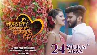 Mazashi Loveship karshil ka   Official   Raj Irmali   Sonali Sonawane   Vishal Phale   Anushri Mane