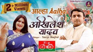 UP के पूर्व CM   Aalha Akhilesh Yadav   आल्हा अखिलेश यादव   Samajwadi Party   Sanjo Baghel