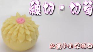練り切り・切菊  Japanese Dessert Recipe あんこやの和菓子レシピ