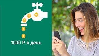 Кран денег в приложении Легкие деньги: Заработок Денег на Андройд (Android)