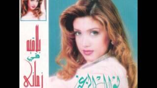 تحميل اغاني نوال الزغبي - بلاقي في زماني / Nawal Al Zoghbi - Bala2i Fi Zamani MP3
