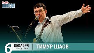 Тимур Шаов в гостях у Ксении Стриж («Стриж-Тайм», Радио Шансон)