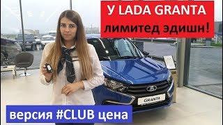 Все о 2020 Lada Granta Сlub цены и комплектация