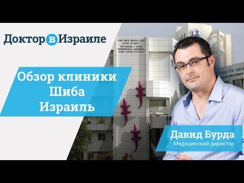 Обзор клиники Шиба Тель Ха Шомер