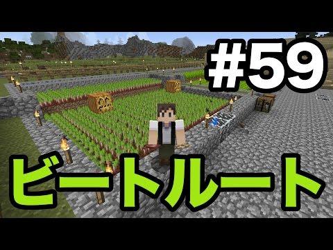 , title : '【マインクラフト】Part59:ビートルートを栽培して増やす!キノコ島もネザー経由で繋いだよ