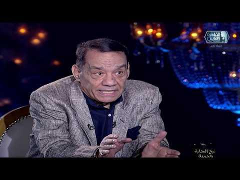 """الحلقة الكاملة من """"شيخ الحارة والجريئة"""" مع حلمي بكر"""