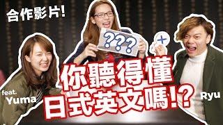 阿滴英文|挑戰! 你聽得懂日本英文嗎? feat. Ryu & Yuma