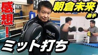 元WBA世界ライトフライ級王者 渡嘉敷勝男が朝倉未来選手のミット打ちについて語ります。 ミット動画の解説は6:48~  こちらのコラボ動画の感想になります。 【元世界チャンピオンのレジェンド3人からボクシングを教わった】 https://www.youtube.com/watch?v=XQgaXLIDNgg  ※戦績等、細かい情報は事実と異なる場合がございます。ご了承ください。  ★いつもご視聴・コメントありがとうございます!全部読んでいます!★ 温かいコメント大変励みになります。  質問・リクエスト・アドバイスなどもコメント欄よりお待ちしています!  チャンネル登録お願いします! http://bit.ly/2sUKxtM  ★★★★★★ 過去の動画 ★★★★★★ 【最近の人気動画】 https://www.youtube.com/playlist?list=PLeovdHCDdrm4fdPyxlUoZV8dAdDZVcmEy  【歴代チャンピオンのここがスゴイ!】シリーズ https://www.youtube.com/playlist?list=PLeovdHCDdrm55s7z8rvrSNG62zS6UEkXq  【質問への回答コーナー】シリーズ https://www.youtube.com/playlist?list=PLeovdHCDdrm4OO3C0-X9SmNzyKht0wfGW  【井上尚弥選手の関連動画】 https://www.youtube.com/playlist?list=PLeovdHCDdrm4PTm8TpU-ESo0G8Qsqib11  【辰吉丈一郎選手の関連動画】 https://www.youtube.com/playlist?list=PLeovdHCDdrm7TjGF_ArzjJnJkXbPV15TF  【階級別歴代ベスト3!】シリーズ https://www.youtube.com/playlist?list=PLeovdHCDdrm4j4K8CuT-MALoSK0vvQklO  【那須川天心選手の関連動画】  https://www.youtube.com/playlist?list=PLeovdHCDdrm7Wh_1J82kIhxEqmoikuwZ6  【「朝倉兄弟」朝倉未来選手の関連動画】 https://www.youtube.com/playlist?list=PLeovdHCDdrm4glJpcOqGB7l0BNMoEcc_N  【比嘉大吾選手の関連動画】 https://www.youtube.com/playlist?list=PLeovdHCDdrm5omd2-egKZmTYY80depZMX  【その他の人気動画】 https://www.youtube.com/playlist?list=PLeovdHCDdrm7pbpGv9avYhi8-m8WvDeh5  ★★★★★★★★★★★★★★★★★  ★動画のアップ・更新情報のTwitter★ https://twitter.com/Tokachannel 質問・リクエストもお待ちしています  #渡嘉敷勝男 #竹原慎二 #畑山隆則 #パッキャオ #メイウェザー #世界チャンピオン #ボクシング #キックボクシング #総合格闘技 #辰吉丈一郎 #那須川天心 #朝倉未来