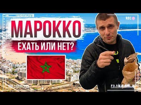 Стоит ли ехать в Марокко в 2020? | Отзывы и итоги #Влог