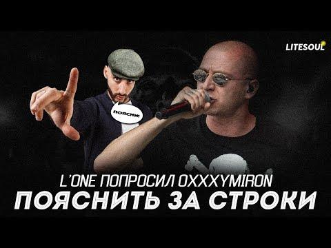 """L'ONE :""""ОКСИМИРОН, поясни за строки!""""/L'ONE vs OXXXYMIRON конфликт из-за куплета в песне KONSTRUKT !"""