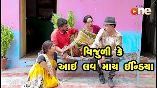 Vijuli Ke I Love My India  | Gujarati Comedy | One Media
