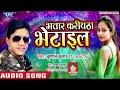 भतार करियाठा भेटाइल  Kunal Kumar का नया सुपरहिट गाना  Bhatar Kariyatha Bhetail Bhojpuri Song 2019