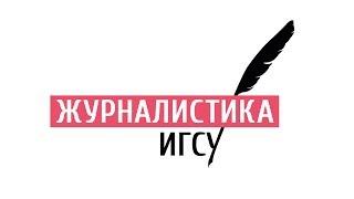 ИГСУ РАНХИГС Поступление на факультет журналистики