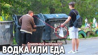Водка или Еда - Выбор Бездомного   Социальный эксперимент