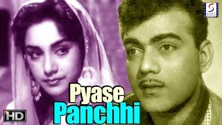 Pyase Panchhi - Ameeta, Mehmood - Comedy Drama B&W Movie - HD