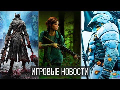 Игровые Новости — The Last of Us 2, Death Stranding, Bloodborne 2, Скандал с Diablo Immortal, RAGE 2