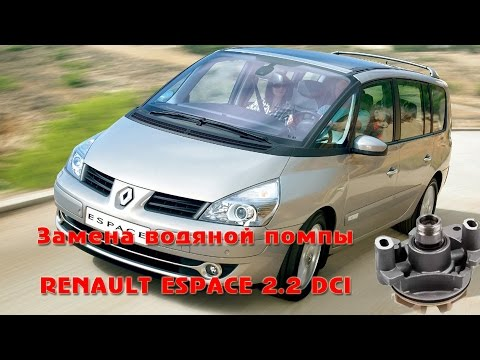Фото к видео: Renault Espace 2.2 DCI замена помпы