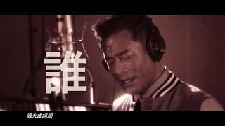 《掃毒2天地對決》電影主題曲 -〈兄弟不懷疑〉Official MV