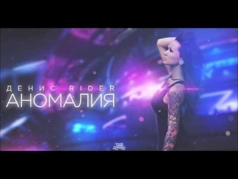 Денис RiDer - Аномалия