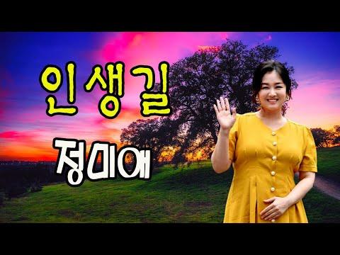 인생길 / 정미애 [미스트롯 정미애 2021년 10월 신곡]