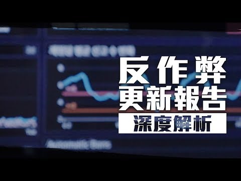 PUBG反作弊機制介紹