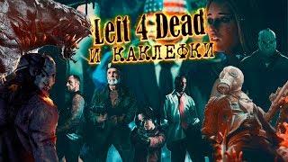 """Left 4 Dead и """"Каклефки"""""""