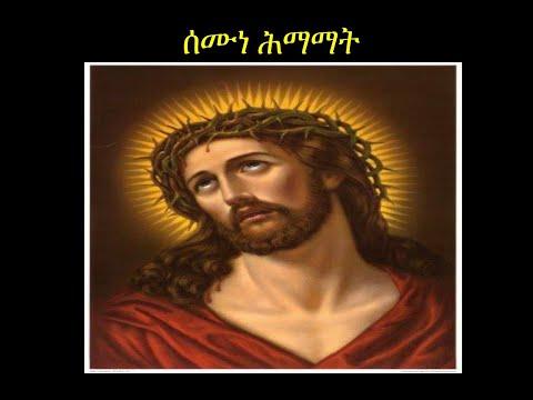 ሥርዓተ ጸሎት ወስግደት ዘሰሙነ ሕማማት ዕለተ ዓርቢ ስቅለት Eritrean Orthodox Tewahdo.