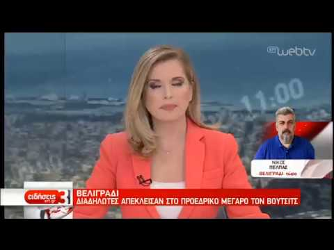 Βελιγράδι: Διαδηλωτές Μπήκαν στο Κτήριο της Δημόσιας Τηλεόρασης | 17/3/2019 | ΕΡΤ