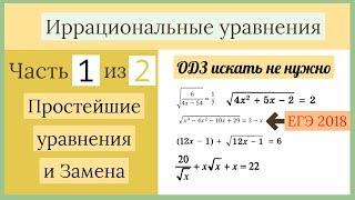 Простейшие иррациональные уравнения.Часть 1 из 2