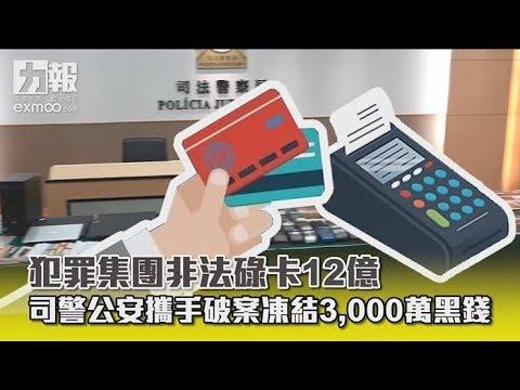 集團魔爪通五省 一年刷卡12億