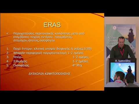 Α. Ιωαννίδης - ERAS - Μετεγχειρητική παρακολούθηση