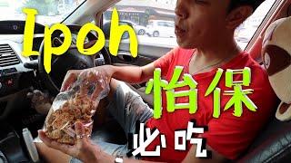 怡保Ipoh,吃喝买#杜汶泽最爱!#二奶巷#加咉角#花生饼#炸鸡