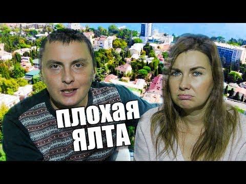 Плохая Ялта. Большие минусы маленького городка.Почему НЕ НУЖНО переезжать в Ялту на ПМЖ.Крым сегодня