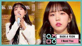 [쇼! 음악중심] 백아연 - 춥지 않게 (Baek A Yeon - I Need You), MBC 210116 방송