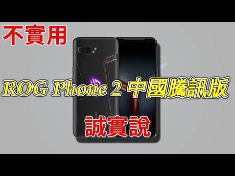 ROG Phone 2 大陸騰訊版 不推薦誠實說